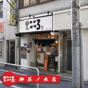 カップ麺にもなっている「台湾まぜそば」の名物店で働く♪ちょっぴりお得に働けるランチ勤務大歓迎!!