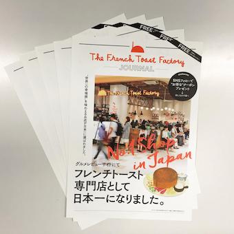 グルメサイトで日本一のフレンチトースト専門店に選ばれました!