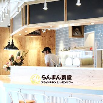 食・アート・音楽が融合した渋谷MAGNET内のからあげ専門店キッチン!