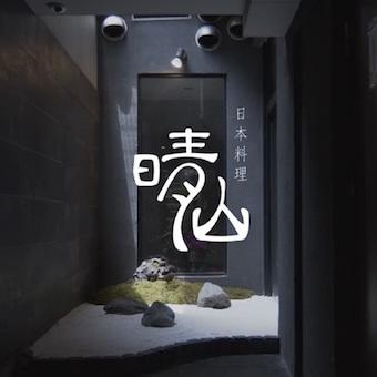 ミシュラン掲載の高級和食店の接客スタッフ◎懐石料理と日本酒の知識を深める!